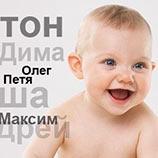 Имя для мальчика по дате рождения